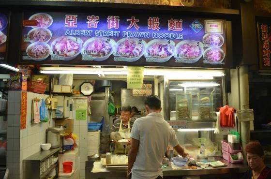 House of Haos Lavendar Food Court Singapore Albert Street Prawn Noodles