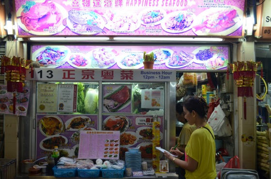House of Haos Old Airport Road Food Centre Singapore Happiness Seafood