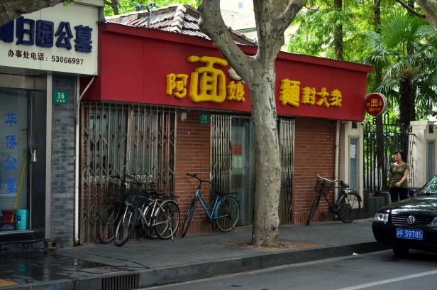 House of Haos A Niang Noodle House Shanghai China