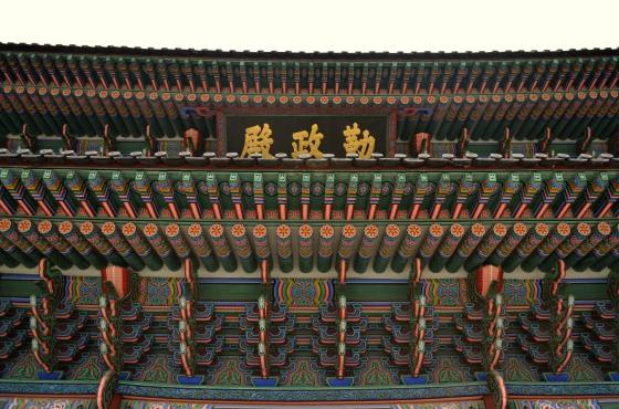 House of Haos Gyeongbokgung Palace Seoul Korea Roof