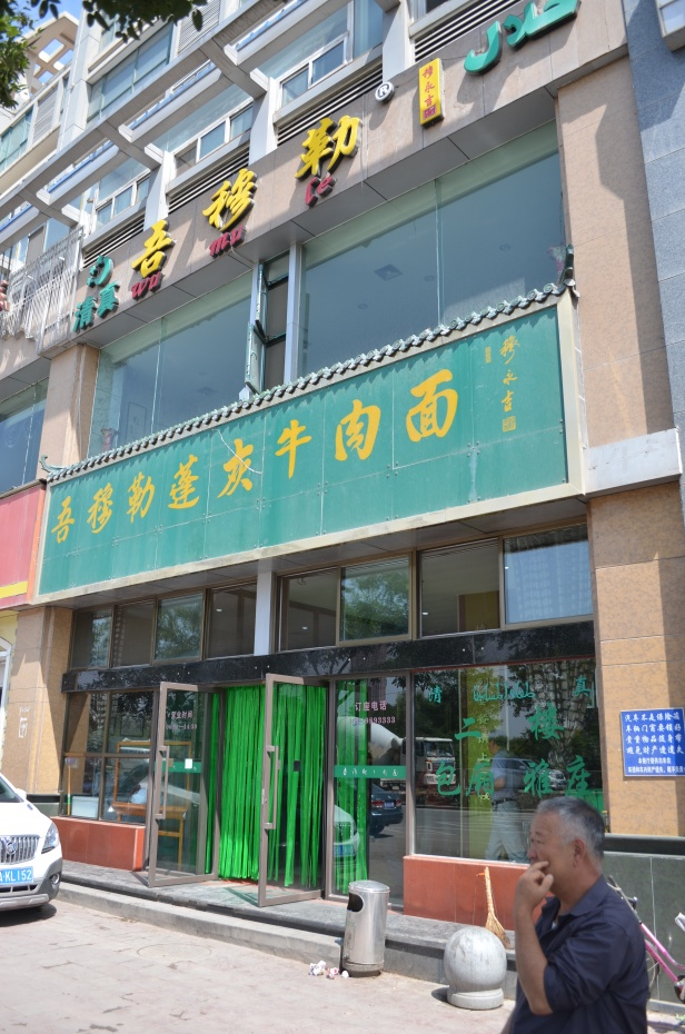House of Haos Wumule Beef Noodles Lanzhou China Entrance