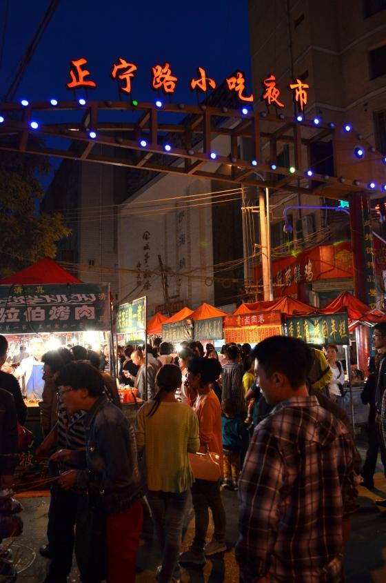 House of Haos Zheng Ning Night Market Lanzhou China Entrance